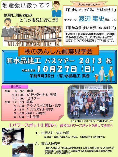 バスツアー2013(2)