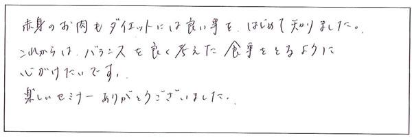 埼玉県さいたま市M様の感想文