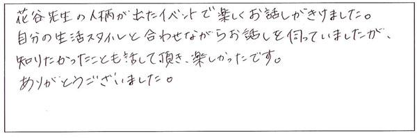 """埼玉県川口市O様の感想文"""""""