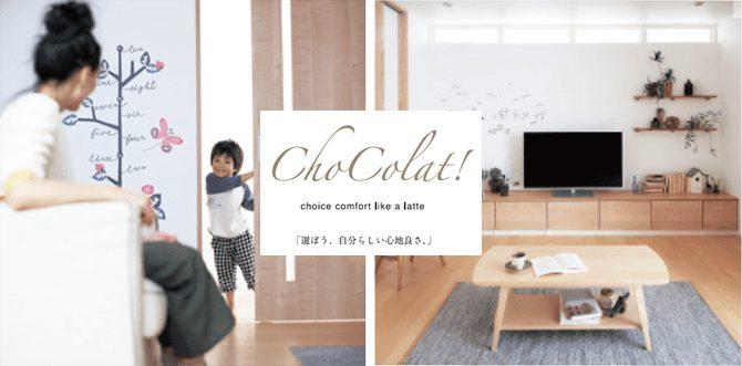 """注文住宅の商品""""chocolat""""のコンセプト画像"""