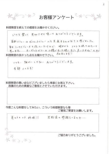埼玉県川口市E様の感想文