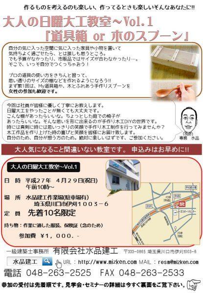 H270429日曜大工教室のチラシ(表)