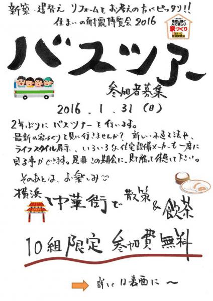 バスツアー・チラシ(表)