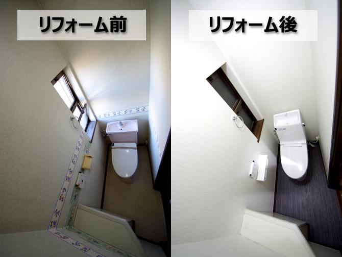 埼玉県川口市のトイレ・リフォーム(床・壁・天井・便器を1日でリフォーム)