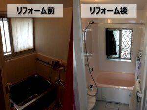 洋室をお風呂にリフォーム(埼玉県川口市・築40年のお宅)