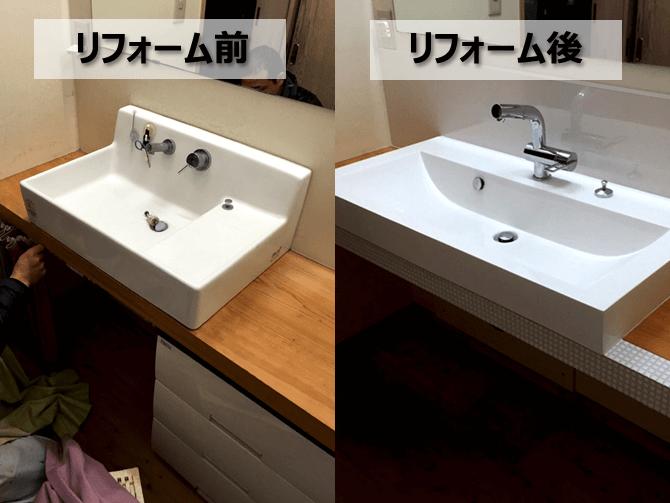 洗面台のリフォーム前とリフォーム後の比較