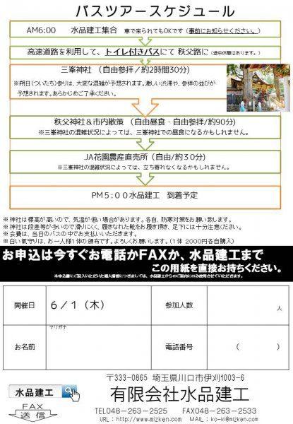 6/1(木)三峯神社バスツアーチラシ(裏)
