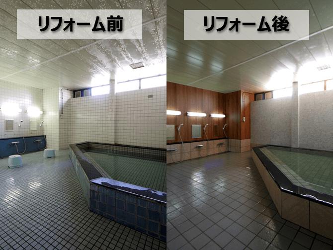 大浴場のリフォーム【株式会社N様埼玉工場・120周年記念事業】
