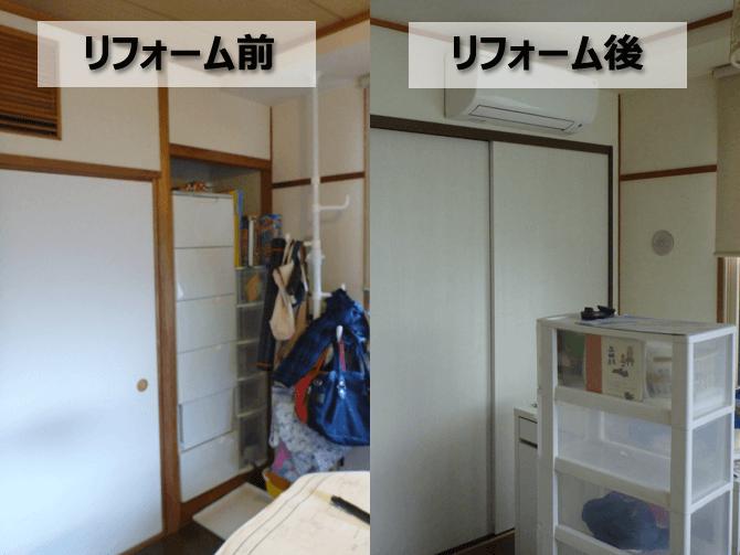 和室から洋室へリフォーム【マンション】(埼玉県さいたま市)