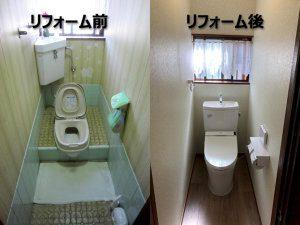 【築40年の家】和式から洋式へトイレの全面リフォーム(埼玉県川口市)