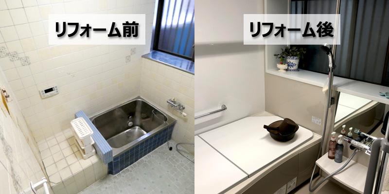 ユニットバス設置のお風呂工事(埼玉県川口市)