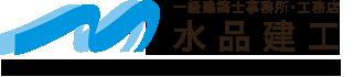 水品建工 | 埼玉県川口市の工務店・一級建築事務所
