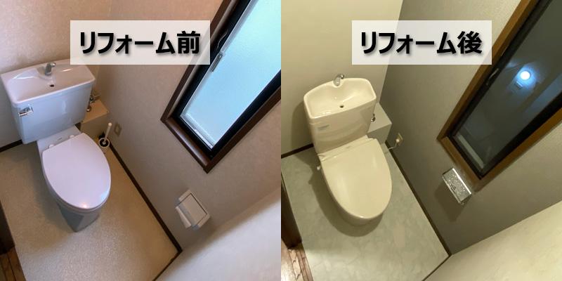 1Dayトイレリフォーム(埼玉県川口市)