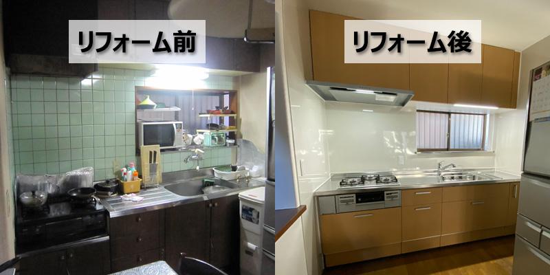 古いお宅(築40年)のキッチンをリフォーム(埼玉県川口市)