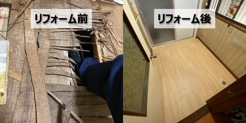 洗面所の床をクッションフロアに張替え(埼玉県川口市)