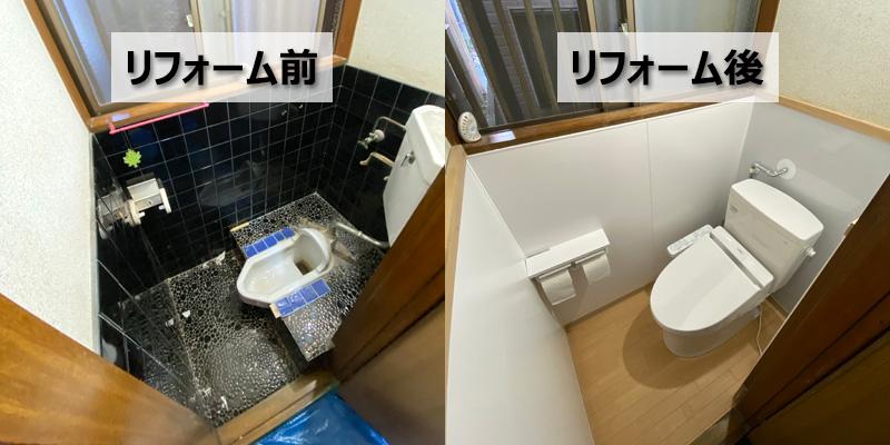 和式トイレを洋式トイレにリフォーム(埼玉県川口市)